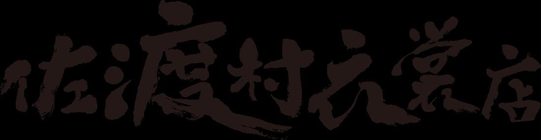 佐渡村衣裳店